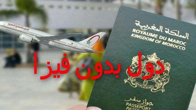 دول بدون تأشيرة للمغاربة