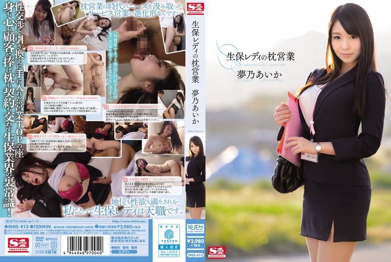 SNIS-413 Yumeno Aika Insurance Business - 1080HD