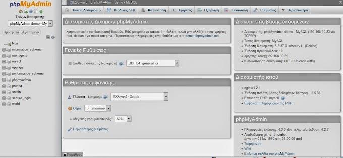 phpMyAdmin 4.8.4 - Δωρεάν εργαλείο διαχείρισης βάσης δεδομένων