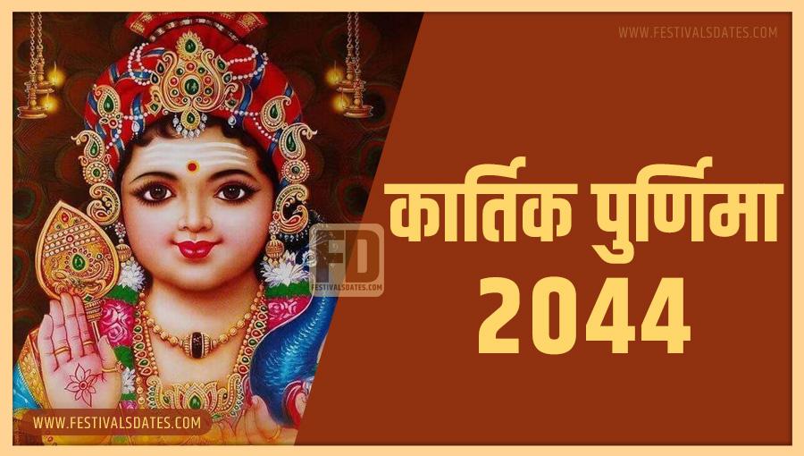 2044 कार्तिक पूर्णिमा तारीख व समय भारतीय समय अनुसार