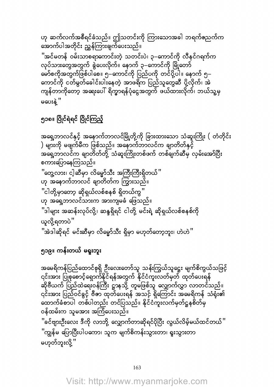 Undisciplined, myanmar joke