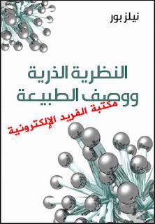 النظرية الذرية الحديثة تنص على أن ، نظرية دالتون الذرية باختصار ، نموذج دالتون الذري ، نظرية طومسون ، النظرية الذرية pdf ، من هو مؤسس النظرية الذرية الحديثة ، نظرية رذرفورد