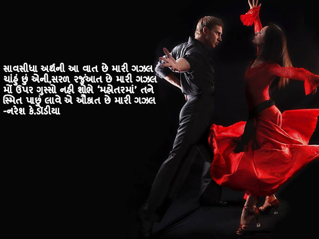 साव सीधा अर्थनी आ वात छे मारी गझल Gujarati Muktak By Naresh K. Dodia