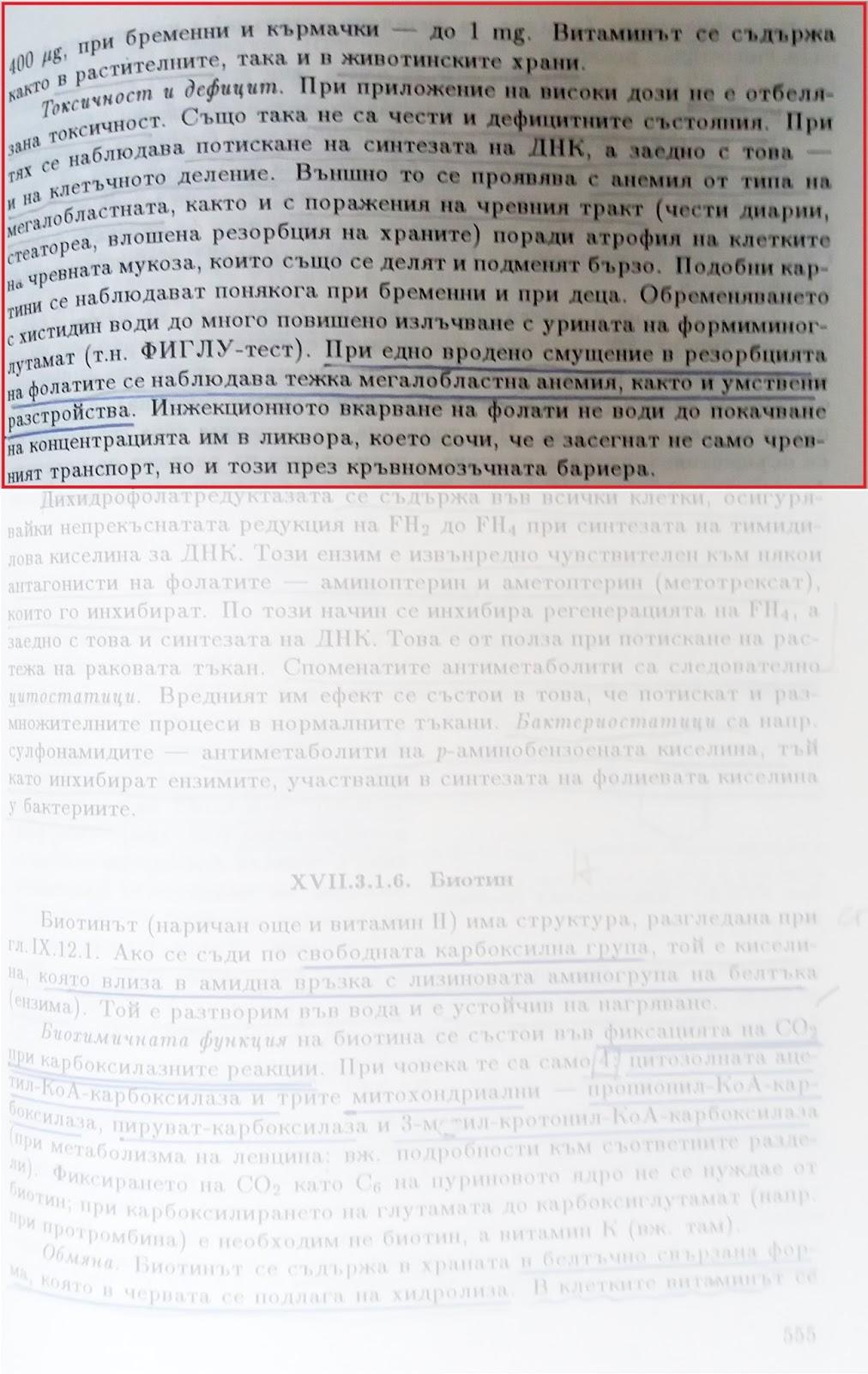 Учебник по биохимия стр.555