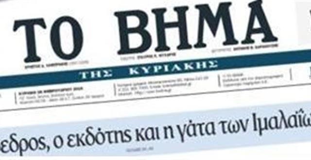 O Tσίπρας απαντάει στον Ψυχάρη για τα δάνεια και το Mega
