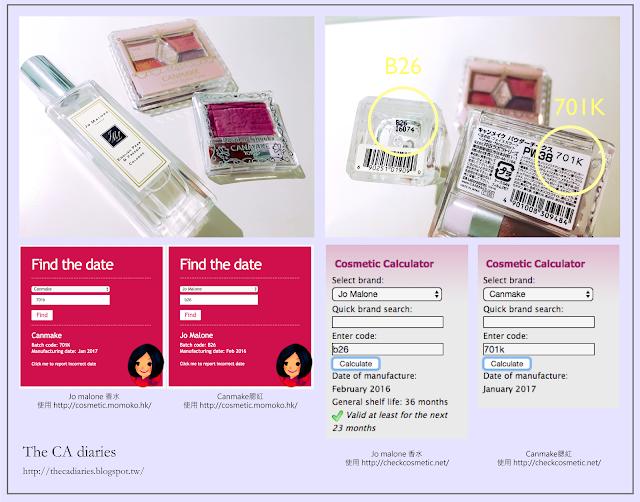 【彩妝】化妝品/保養品/香水 有效期限輕鬆查 ♥ Cosmetic Calculator / Cosmetic Batch code checker兩大好用網站介紹