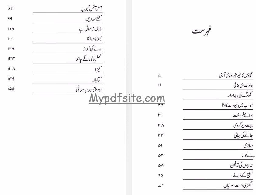 barae-farokht book