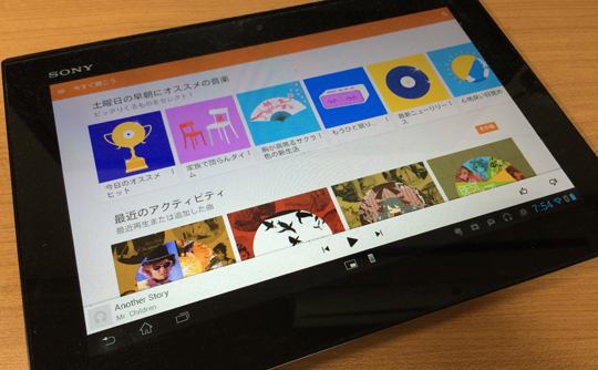 Xperia Tablet S で Google Play Music