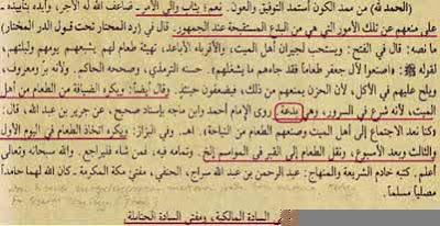 Mufti%2Bmadzhab%2BHanafiyah