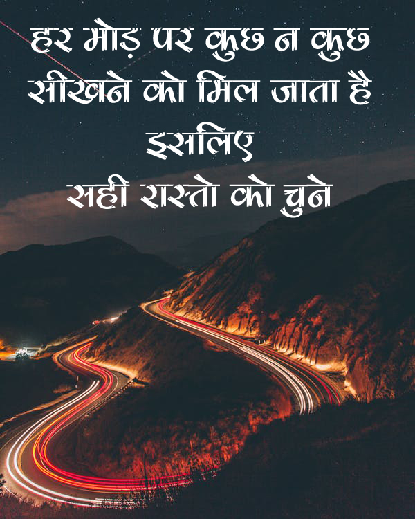 Inpiring Truth Of Life Quotes in Hindi
