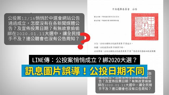 公投 中選會 網站公告 核四 2020 大選