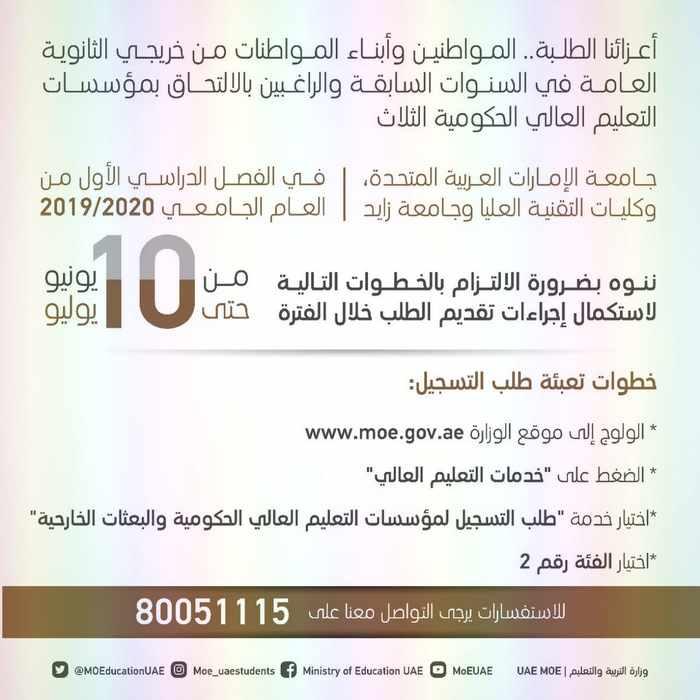 تسجيل خريجى السنوات السابقة   بجامعة الامارات وكليات التقنية العليا وجامعة زايد