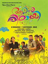 Aakashamittayee (2017) Malayalam DVDrip Movie Watch Online Download