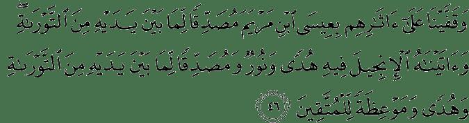 Surat Al-Maidah Ayat 46