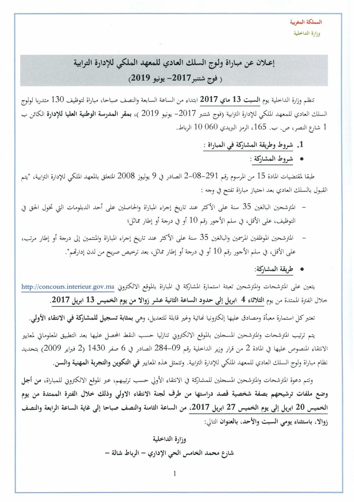 مباراة توظيف 130 متدرب ( القياد ) المعهد الملكي للإدارة الترابية