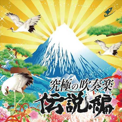 [Album] 航空自衛隊航空中央音楽隊 – 究極の吹奏楽~伝説編 (2015.04.22/MP3/RAR)