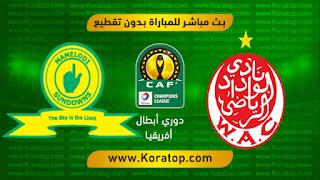مشاهدة مباراة الوداد وماميلودي صونداونز بث مباشر بتاريخ 16-03-2019 دوري أبطال أفريقيا