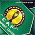 نتائج قرعة دور المجموعات دوري ابطال افريقيا 2017