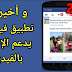 تطبيق فيسبوك جديد : الفايسبوك و الماسنجر في تطبيق واحد فقط