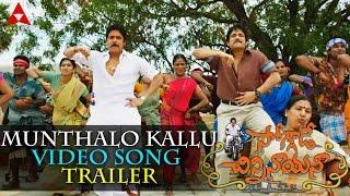 Munthalo Kallu Video Song __ Soggade Chinni Nayana __ Nagarjuna, Ramya Krishnan, Lavanya Tripathi