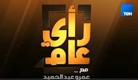 برنامج رأى عام حلقة الاحد 18-6-2017 مع عمرو عبد الحميد