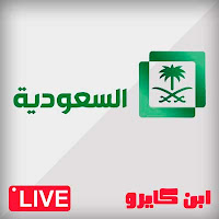 القناة السعودية بث مباشر
