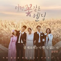 This Flower Ending OST