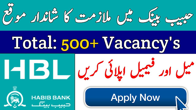 Habib Bank Limited HBL Jobs 2020 Apply Online