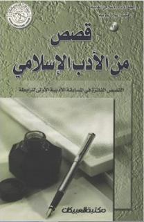 قصص واقعية من الأدب الإسلامي