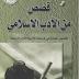 كتاب قصص من الأدب الإسلامي pdf القصص الفائزة في المسابقة الأدبية الأولى للرابطة