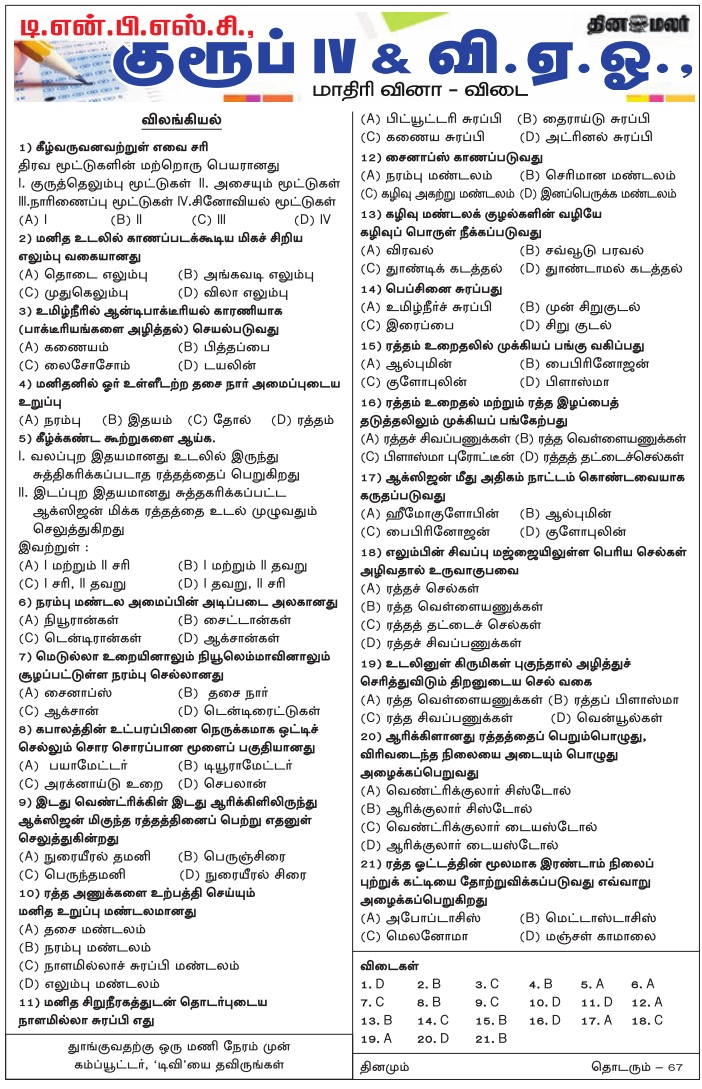 TNPSC Group 4 Zoology Questions Answers, Dinamalar Jan 23, 2018, Download as PDF