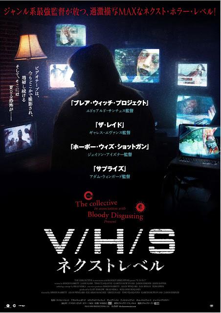 映画 V/H/S ネクストレベル