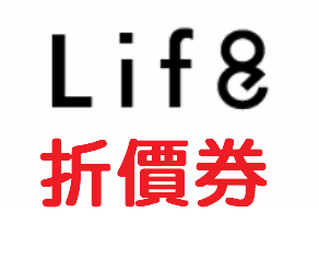 life8/折價券/優惠券/折扣碼/coupon