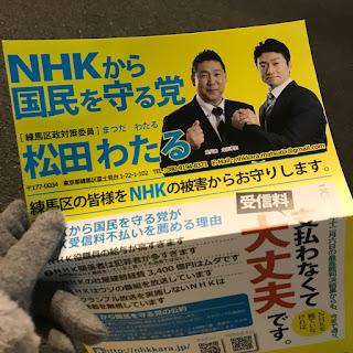 NHKから国民を守る党 政治活動 松田みき