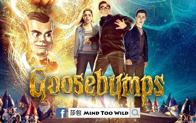 【影評】伏伏地的《書中自有魔怪谷 / 怪物遊戲》Goosebumps   莎包Mind Too Wild   大娛樂家 - fanpiece