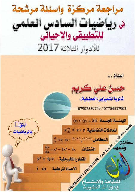 المراجعة المركزة في الرياضيات للصف السادس العلمي للأستاذ حسن علي كريم 2017