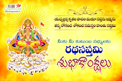 Ratha-Saptami-telugu-wishes-quotes-and-greetings-hd-wallpapers