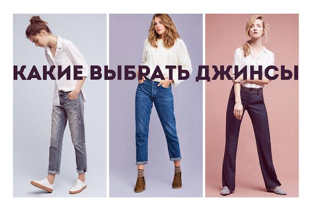 Джинсы бойфренды и джинсы клеш