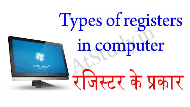 types of registers in computer कंप्यूटर में रजिस्टरों के प्रकार