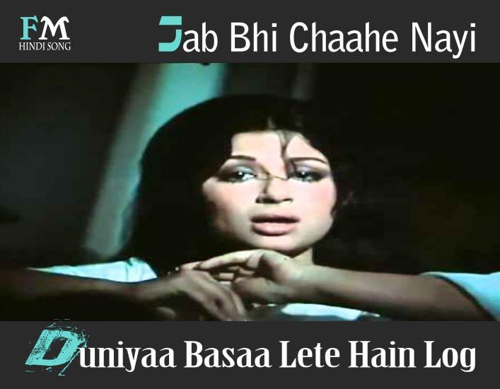 Jab-Bhi-Chaahe-Nayi-Duniyaa-Daag-(1973)