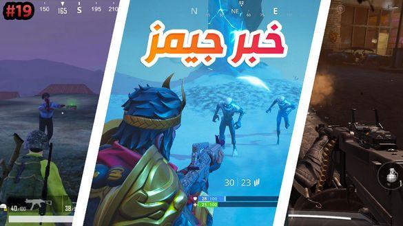 خبر جيمز 19# | اضافة هواتف جديدة للعبة فورت نايت للاندرويد !! موعد نزول لعبة كول اوف ديوتي !!