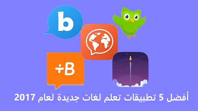 أفضل 5 تطبيقات لتعلم لغات جديدة مجاناً لعام 2017