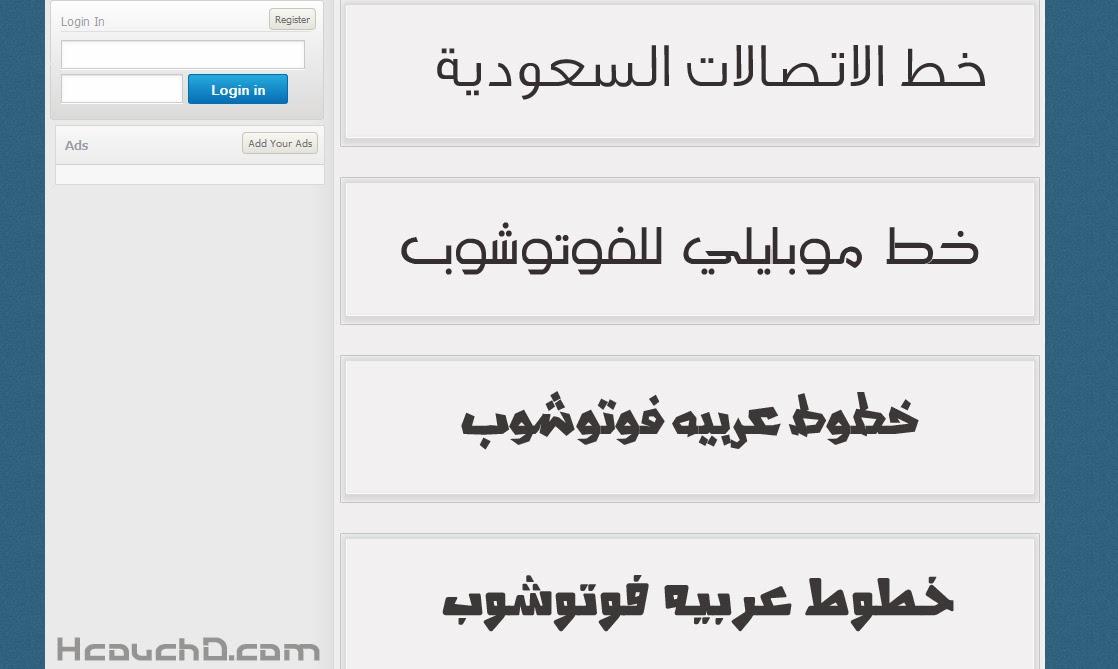 أفضل المواقع لتحميل خطوط عربية مجانية Hcouch Design