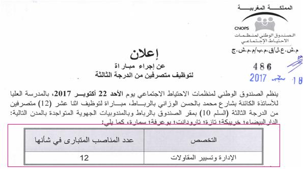 الصندوق الوطني لمنظمات الاحتياط الاجتماعي مباراة لتوظيف 12 متصرف من الدرجة الثالثة آخر أجل لإيداع الترشيحات هو 3 اكتوبر 2017