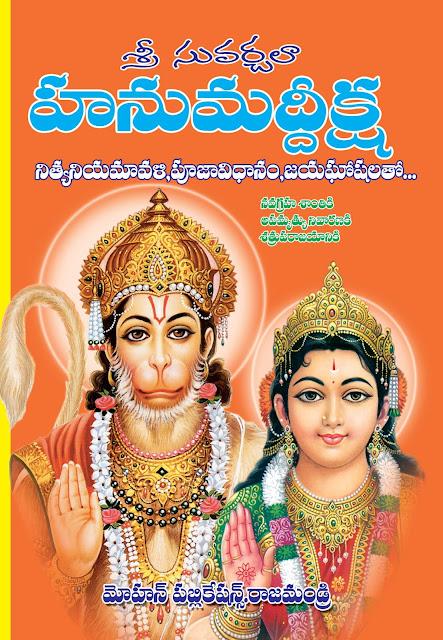 శ్రీ సువర్చలాహనుమద్దీక్ష | Sri Suvarchala Hanumadeeksha | GRANTHANIDHI | MOHANPUBLICATIONS | bhaktipustakalu