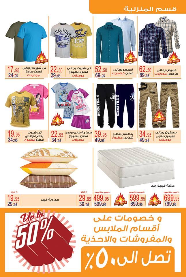 عروض أولاد رجب من 4 أكتوبر وحتى 17 اكتوبر 2016 م 13 4/10/2016 - 4:00 ص