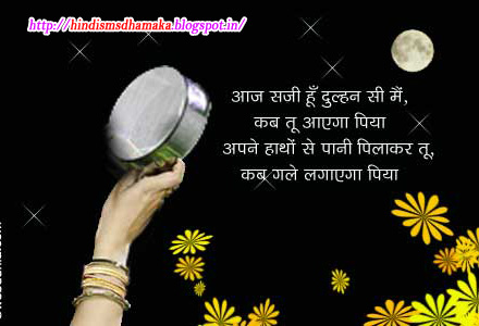 Karwa Chauth Shayari E Card For Husbandcute Quotes Happiness
