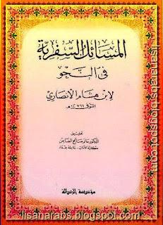 تحميل كتاب المسائل السفرية في النحو pdf ابن هشام الأنصاري