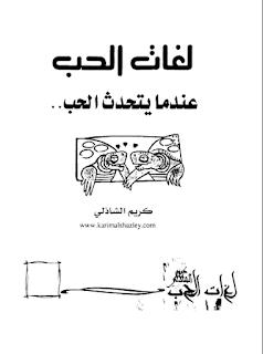 مؤلف: كريم الشاذلى قسم: التنمية البشرية وتطوير الذات اللغة: العربية الصفحات: 226 عدد الملفات: 1 حجم الملفات: 5.75 ميجا بايت نوع الملفات: PDF