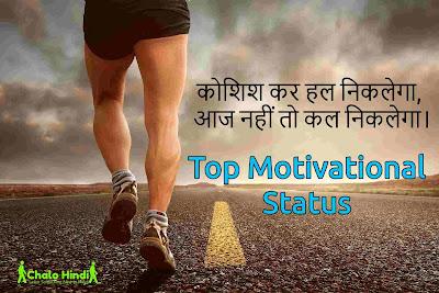 Inspirational Whatsapp Status in Hindi